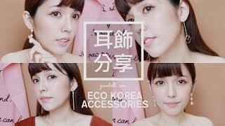 ECO安珂韓國飾品。高質感平價耳環搭配分享 thumbnail