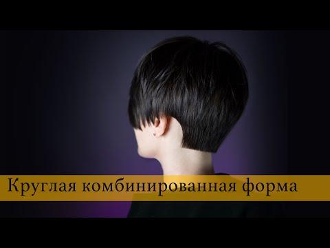 Стрижка на короткие волосы - Круглая комбинированная форма