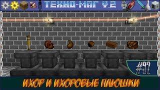 LP ► Minecraft ► [ТЕХНО-МАГ V2.0] Сезон №2 E92 - Ихор и ихоровые плюшки