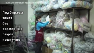видео Детская одежда оптом недорого