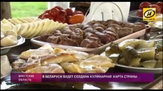 Книгу забытых рецептов создают в Беларуси
