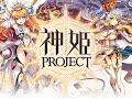 (エロゲープレイ)神姫プロジェクト#2