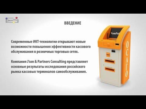 Анализ российского рынка терминалов кассового самообслуживания