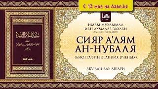 Анонс: уроки по книге «Сияр а'лям ан-Нубаля» имама Мухаммада ибн Ахмада Аз-Захаби | www.azan.kz