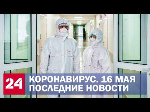 Коронавирус. Последние новости. Ситуация в России и мире. Сводка за 16 мая
