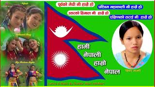 New Nepali Song | Purba Ko Mechi | Bishnu Majhi Song | National song | Hami Nepali || HD ||