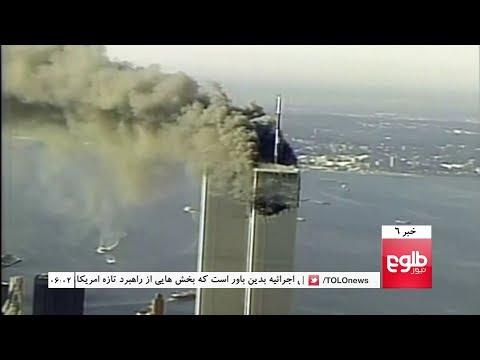 TOLOnews 6pm News 11 September 2017 / طلوع نیوز، خبر ساعت شش، ۲۰ سنبله ۱۳۹۶