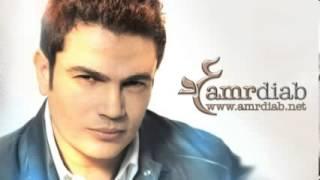 عمرو دياب - صدقني خلاص