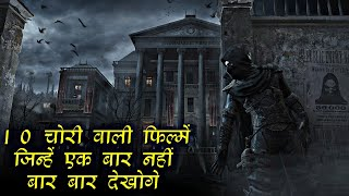 Top 10 Best Robbery Movies In Hindi dubbed   top ten Thief movies   Hollywood Squad