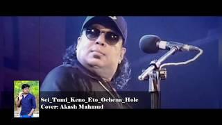 শ্রদ্ধেয় আইয়ুব বাচ্চু স্যার স্মরণে | Sei Tumi Keno Eto Ochena Hole | Cover Akash Mahmud