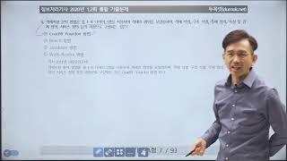2020년1회 정보처리기사 필기기출문제 해설 1과목
