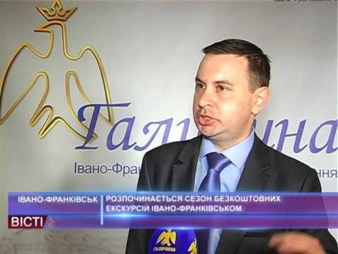 Розпочинається сезон безкоштовних екскурсій в Івано-Франківську