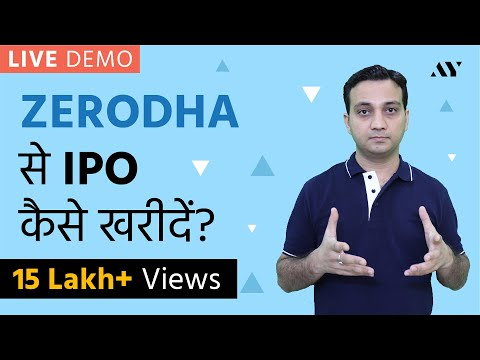 How To Buy IPO in Zerodha Kite Online - IPO कैसे खरीदें ?