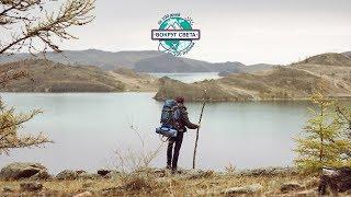 Вокруг света за 100 дней и 100 рублей - Байкал
