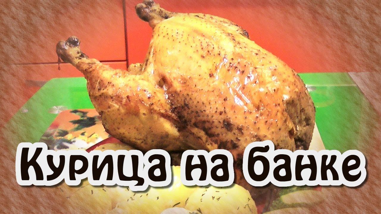 как приготовить курицу в банке в духовке видео