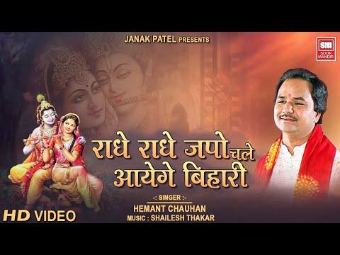 Radhe Radhe Japo Chale Aayenge Bihari : Hemant Chauhan : Soor Mandir (Devotional Song)