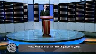 بالفيديو| المسلماني يكشف من هو السوري الذي أصبح نائب رئيس فنزويلا