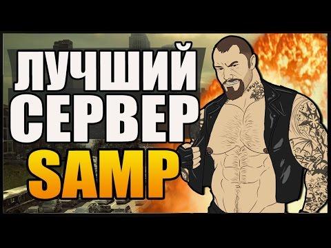 ЛУЧШИЙ СЕРВЕР САМП - АПОКАЛИПСИС!