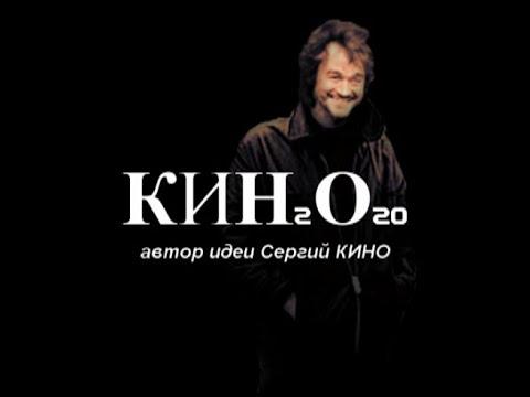 Виктор Цой / группа КИНО _ Песня Без Слов (Remaster 2020).