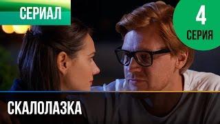 ▶️ Скалолазка 4 серия - Мелодрама | Фильмы и сериалы - Русские мелодрамы
