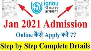 IGNOU Jan 2021 Admission Online कैसे Apply करे ?Jan 2021 Admission Form Fill Up| IGNOU New Admission
