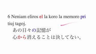 さっさとエスペラント第24課 前置詞1