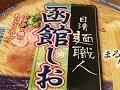 函館塩ラーメン の動画、YouTube動画。