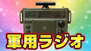 【2500円】本格BCLラジオがジャンクなのに動くので分解して塗装しました