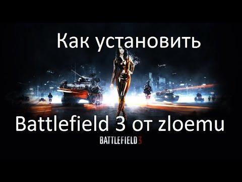 Как установить Battlefield 3 от zloemu пиратка