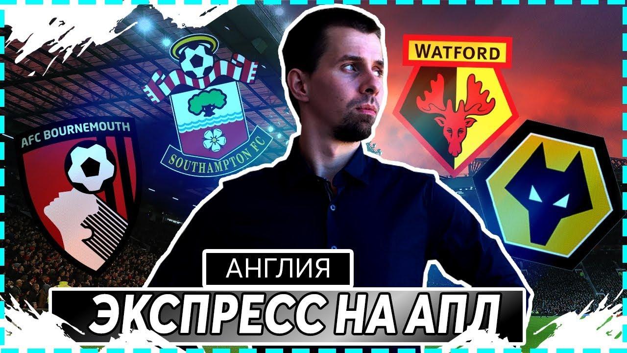 Прогноз на матч Вулверхэпмтон - Уотфорд