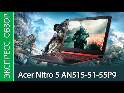 Экспресс-обзор ноутбука Acer Nitro 5 AN515-51-55P9