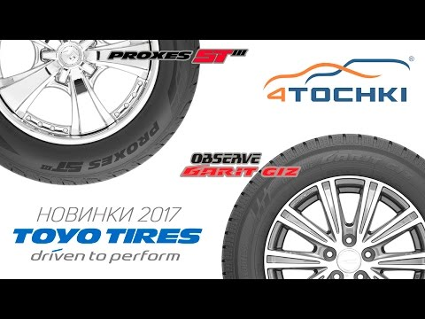 Toyo Tires представляет новинки 2017 на 4 точки