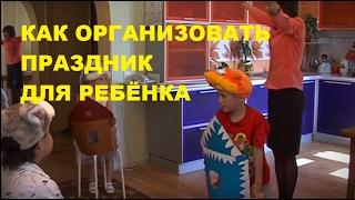 видео Как провести день рождения ребёнка дома