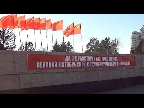 7 Ноября 2019 г.  демонстрация и митинг в Благовещенске.