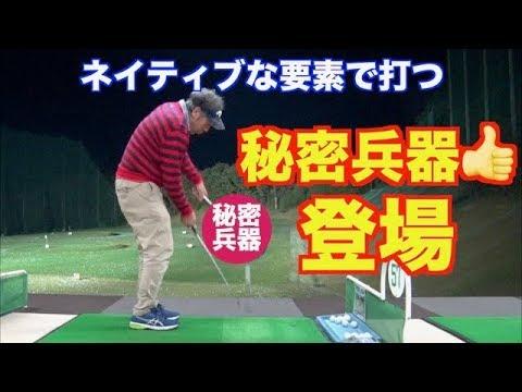 【新感覚!!】山本道場式・ゴルフですぐに簡単にボールを打つ方法!!