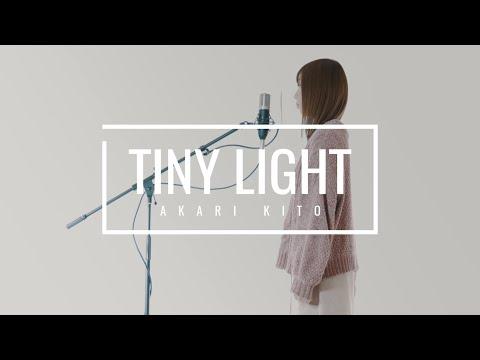 鬼頭明里 - Tiny Light(アニメ「地縛少年花子くん」EDテーマ)歌:なお / Cover by 藤末樹