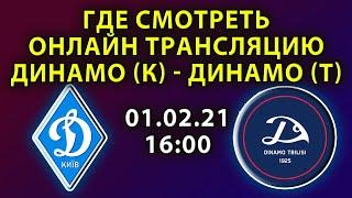 Динамо Киев Динамо Тбилиси где смотреть онлайн трансляцию матча 1 февраля 2021