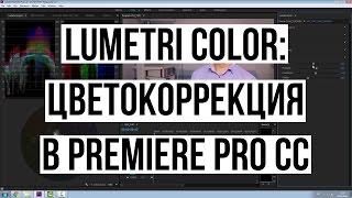 Lumetri Color: Цветокоррекция Premiere Pro CC