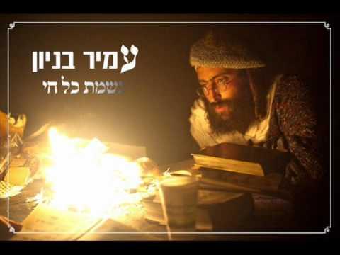 עמיר בניון נשמת כל חי Amir Benayoun