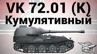 VK 72.01 K - Кумулятивный