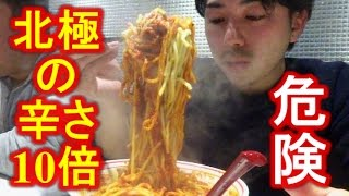 EXTREME SPICY NOODLE CHALLENGE IN JAPAN【ENG SUB】