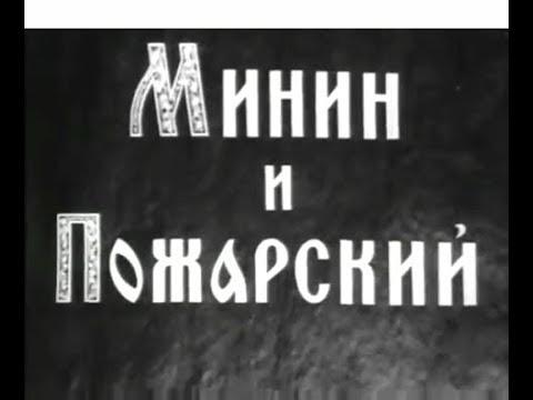 Минин и Пожарский (1939) исторический художественный фильм