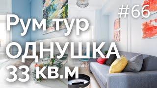 Хитрая перепланировка! Обзор однокомнатной квартиры 33 кв м. Дизайн интерьера однушки. РУМ Тур 66