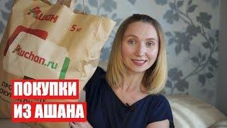 ПОКУПКИ из АШАНА / ОЧЕНЬ БЮДЖЕТНЫЕ ВЕЩИ / Светлана Бисярина