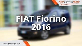 ГБО на Fiat Fiorino 1.4 л 77HP 2016 ГБО Lovato. Газ на Fiat Fiorino ГБО Италия смотреть