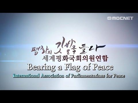 MBCNET Bearing a Flag of Peace - IAPP (English)