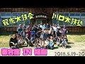 30.5.19-20 第1回 春合宿 in 福島(下郷)