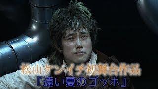 松山ケンイチの舞台初出演作品『遠い夏のゴッホ』がDVDに!2014年3月19...