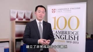 劍橋大學考試院、英國皇家教育學院訪談(劍橋英語、劍橋英檢)