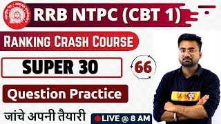 Class -66|| RRB NTPC 2019 || Ranking Crash Course ||Maths|by Abhinandan Sir| SUPER 30